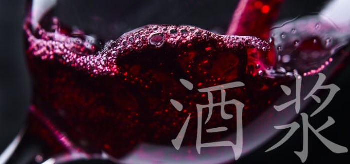 Chinese wine: red